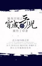 Tùy Thân Không Gian Chi Xuyên Thành Tiểu Ca Nhi  - Vũ Trúc Đinh by phongnguyet