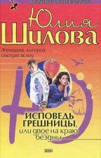 Юлия Шилова. Исповедь грешницы или Двое на краю бездны by grikulia