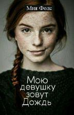 Мою девушку зовут Дождь by Brokesay