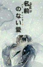 名前のない愛 by HyagI_0z