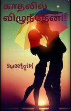 காதலில் விழுந்தேன்!! by sweetgirl2110