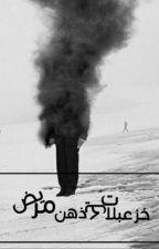 خُزَعْبلاته یِک ذِهنْـه مَریض by Mailenyap_niazkilma