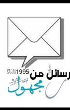 رسائل من مجهول (3)  by saraa1995