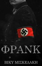 "Frank- Sequel to ""Ό,τι Και Να Είμαι."" by VickyMis"