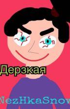 Дерзкая  by NezHkaSnow