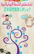 日本語を勉強しましょう' لنتعلم اللغة اليابانية ' by huHeba