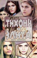 Тихоня и Элита by alyamiliserdova