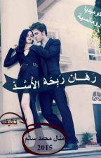 رهان ربحه الاسد by yousef_hamdi