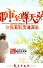 Đô Thị Chí Tôn Thiên Kiêu by ryujin35789201