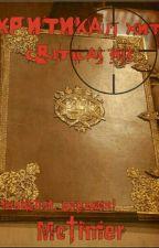 КРИТИКАл хит   Критика ваших книг by McTimer