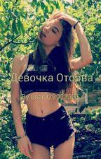 Девочка Оторва   by user02892333