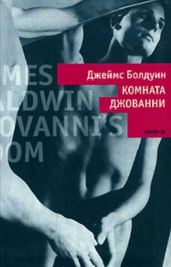 a review of james baldwins novel giovannis room American lives: james baldwin, 'lifting the veil' baldwin wrote his second novel, giovanni's room, about a love affair between two white men.