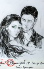 Сердце Дамиса by NatashaBeldey