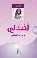أنت لي - منى المرشود by AminaBR12