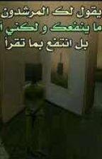 اقوال اعجبتني by reem200144