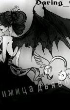 Любимица Дьявола  by Daring_Chan