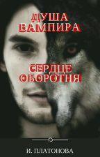 Душа Вампира & Сердце Оборотня [16+] by Platonova_Irina