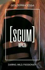 Scum. [16+] by Goldyprincessa