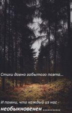 Стихи давно забытого поэта... by Diana_as_a_bird