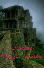 معلومات وقصص غريبه by mohammad565