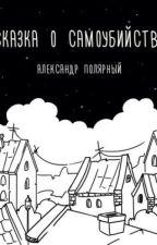 "Александр Полярный  ""Сказка о самоубийстве"" by DinarkaZhumataeva"