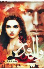 أنا و هي و القدر - الجزء الثاني - by SaritaFarouha
