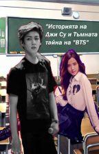 """Историята на Джи Су и Тъмната Тайна на """"BTS"""" by kpopfen22"""