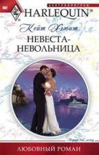 Невеста-невольница by AbSiAb