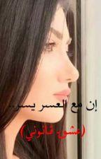 عشق قانوني by adaena7