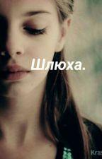 Шлюха. by darya_704