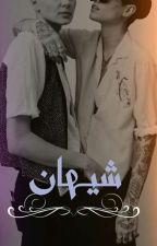 شيهَان. by illq_i