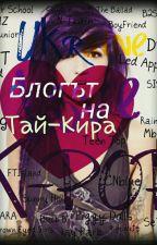 Блогът на Тай-Кира [Продължението на Thay's Blog] by Yagami_Kira23