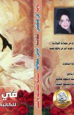فى قبضتى .. أجمل روايات معرض الكتاب 2018 .. عن ثقة وتحدى by AmanyAttaallah