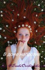 В доме напротив by DashaOvchinnikova03