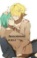 Любовный идол by chinahi