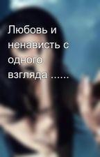 Любовь и ненависть с одного взгляда ...... by anna_volodina13