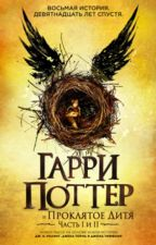 Гарри Потер и Проклятое Дитя by Lerka-Gretska