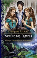 Хозяйка гор. Подмена. by AriadnaGruzdeva