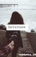 Цитатник  by rebbeka_36