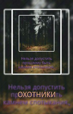 Охотники by Reshka0990
