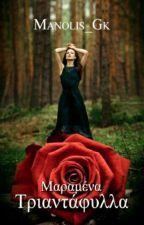 Μαραμένα Τριαντάφυλλα#READINT2017 by Manolis_Gk