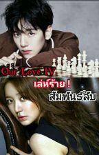 [ Our Love IV ] เล่ห์ร้าย สัมพันธ์ลับ (18+) by LADy_PINKSKY