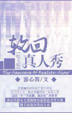 Luân hồi chương trình truyền hình thực tế - Du Tâm Tương (tống mỹ ngu - unfull) by Tsubaki