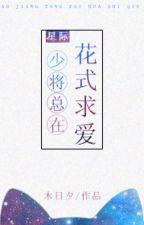 Thiếu tưởng tổng tại hoa thức cầu ái - Mộc Nhật Tịch by xavienconvert