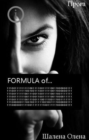 Формула Любви (Прога)