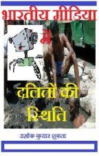 भारतीय मीडिया में दलितों की स्थिति by AshokShukla3
