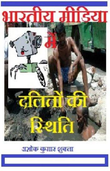 भारतीय मीडिया में दलितों की स्थिति