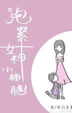 Ôm Chặt Nữ Thần Tiểu Chân Thon - Đông Hành Thiên Lý by CNGvov