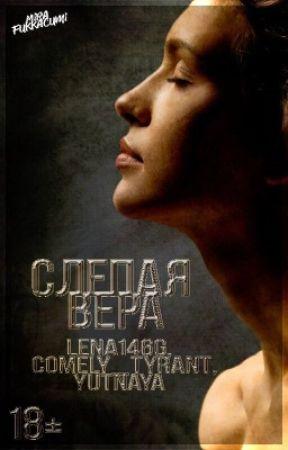 Слепая вера by Lena146G