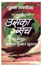 पुष्पा सक्सेना के उसका सच  की समीक्षा by AshokShukla3